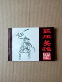 烈火金刚(全套七集)