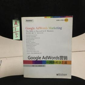 Google AdWords营销:网商成功之道