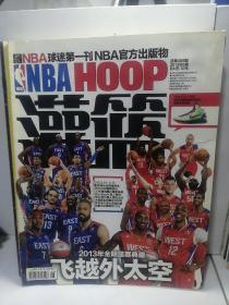 灌篮杂志4本合售