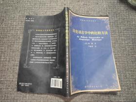 历史语言学中的比较方法【书右下侧轻度水印】