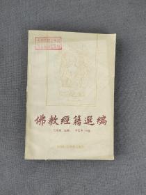 佛教经籍选编。