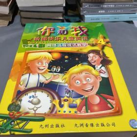 你和我阶梯快乐儿童英语网络远程视讯教学·第4盒 课程单元7级5册+4级5册+学习手册+12张光盘