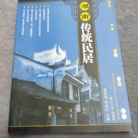 湖南传统民居 签名本