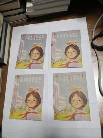 小学生守则图册  (4本合售)