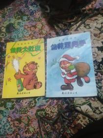 名猫佳菲传 2册合售