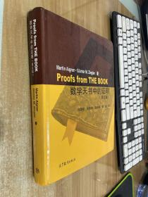 数学天书中的证明(第五版)