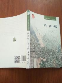中国古典诗词精品赏读书系:陶渊明(汉)