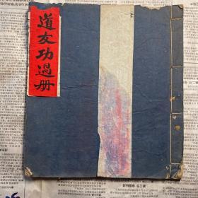 道教文献,手抄本《道友功过册》一册全