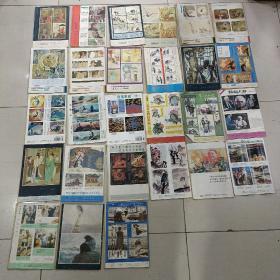 连环画报  (27本合售)1980年4、7、9、12月号;1981年1、2、3、5、6、8月号;1983年3、4、10月号;1984年5、11月号;1985年10月号;1989年3、4、6、7月号;1990年3月号;1995年4、8、9、12月号;1996年1、9月号