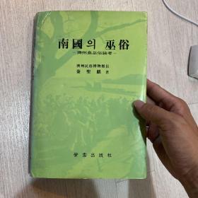 南国巫俗 济州岛巫俗论考 精装 济州民俗博物馆长 秦圣麒 1987 韩文