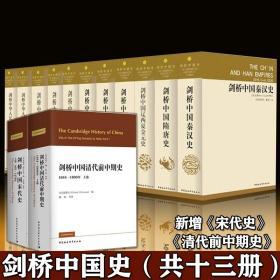 剑桥中国史 全13册 全十三册