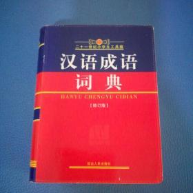 21世纪小学生工具箱 汉语成语词典