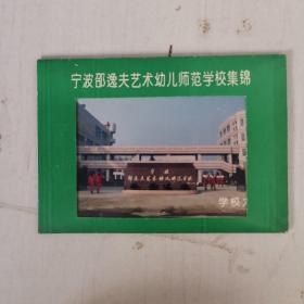 1995年宁波邵逸夫艺术幼儿师范学校集锦(12张一套全)