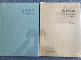 套装2册 阿城作品 集洛书河图 文明的造型探源 修订本+昙曜五窟 中华书局