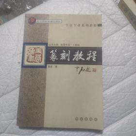 篆刻教程——书法专业系列教程