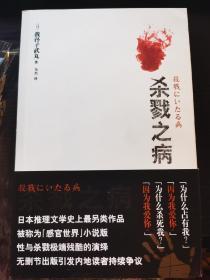 杀戮之病  推理小说 侦探小说