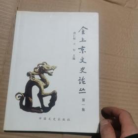 金上京文史论丛 第一集(洪仁怀 签赠本)