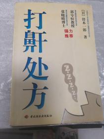 正版 打鼾处方 /[日]铃木一郎 中国轻工业出版社