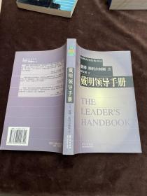 戴明领导手册