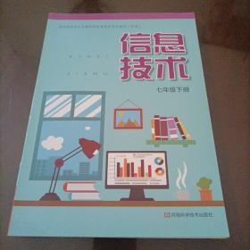 初中电脑课本:信息技术 七年级下册【保证正版】