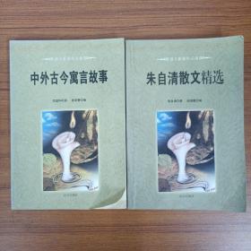 中外古今寓言故事+朱自清散文精选2册合售