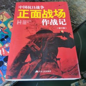 中国抗日战争正面战场作战记(修订版):(上册)