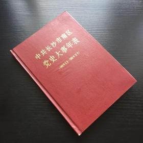 中共长沙市南区党史大事年表 1949年8月-1989年12月