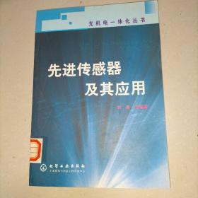 先进传感器及其应用/光机电一体化丛书