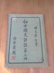 国文参考书 初中国文评注 第三册 康德3年 满洲国初版