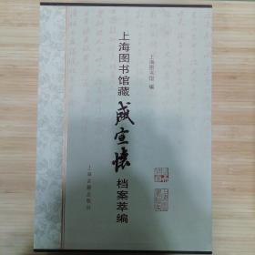 上海图书馆藏盛宣怀档案萃编