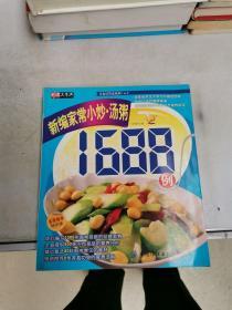 新编家常小炒:汤粥1688例【满30包邮】
