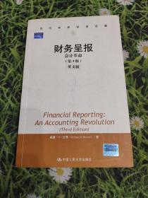 财务呈报:会计革命(第3版)(当代世界学术名著)