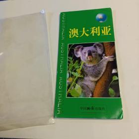 澳大利亚地图   中文版  二开  2000年