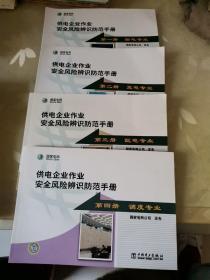 供电企业作业安全风险辨识防范手册(一二三四册)