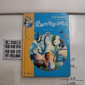 学生 阅读经典-- 爱丽丝漫游奇境记