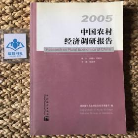 中国农村经济调研报告.2005