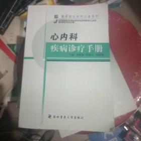 心内科疾病诊疗手册