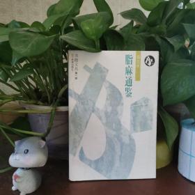 脂麻通鉴 书趣文丛第一辑