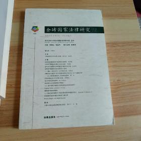 金砖国家法律研究(2015年第1卷)