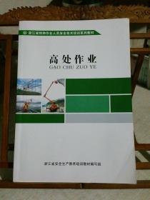 浙江省特种作业人员安全技术培训系列教材:高处作业