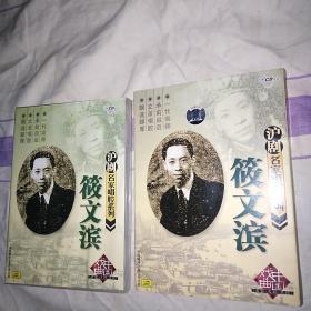 筱文滨申曲老唱片 沪剧CD两张