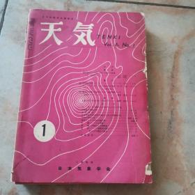 天气杂志(日文原版) 1959年1-12期全年