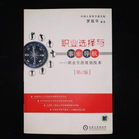 职业选择与事业导航:职业生涯规划技术(第3版)