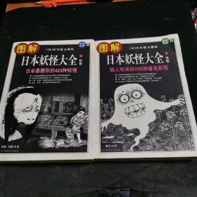 图解日本妖怪大全(上下)