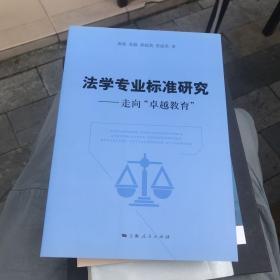 """法学专业标准研究:走向""""卓越教育"""""""