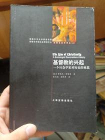 基督教的興起:一個社會學家對歷史的再思/宗教社會學譯叢