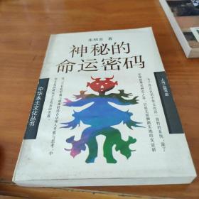神秘的命运密码 中华本土文化丛书