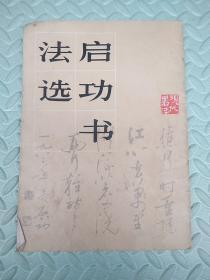 启功书法选【现代书法】