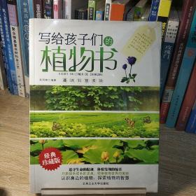 写给孩子们的植物书