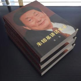 朱镕基讲话实录 1-3卷